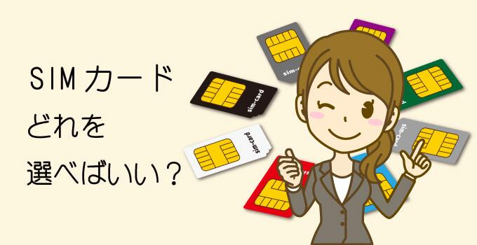 SIMカードどれを選べばいい?