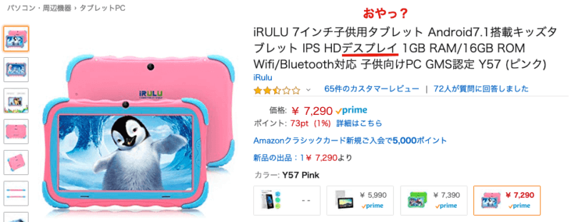 Amazonで販売されている子供用タブレット