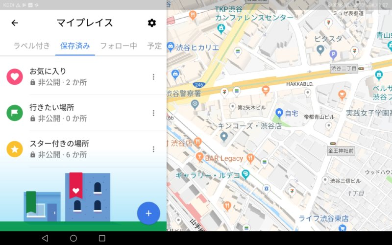 グーグルマップお気に入り機能